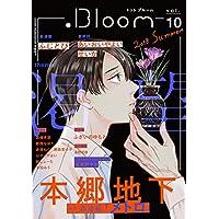 .Bloom ドットブルーム vol.10 2018 Summer