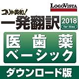 コリャ英和! 一発翻訳 2018 for Mac 医歯薬ベーシック ダウンロード版