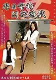 非日常的悶絶遊戯 家庭訪問に来た娘の担任女教師、涼の場合 加々美涼 AVS [DVD]