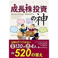 成長株投資の神 (ウィザードブックシリーズ)