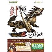 Xbox LIVE 3500 マイクロソフト ポイント モンスターハンター フロンティアG バージョン 「ヒュジキキ」【メーカー生産終了】