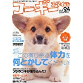 コーギースタイル Vol.24 (タツミムック)