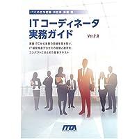 ITコーディネータ実務ガイドVer.2.0