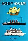 柳原良平船の世界 (1973年)