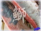 お刺身用 天然ブリ3kg以上 山陰境港産 / ASK sanin 山陰境港