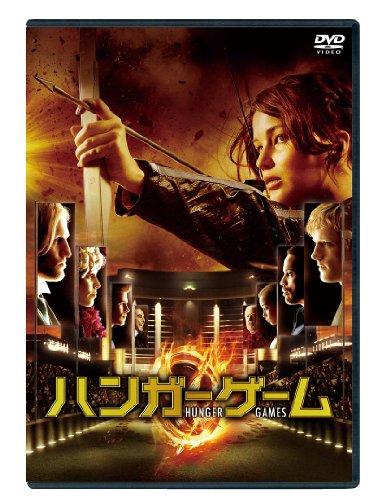 ハンガー・ゲーム [DVD]の詳細を見る