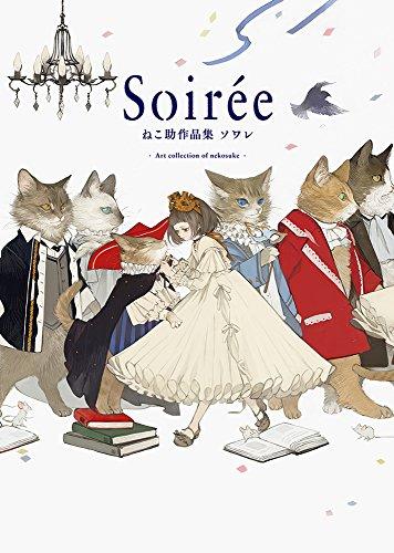 Soirée ねこ助作品集 ソワレの詳細を見る