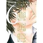 【Amazon.co.jp限定】花鳥風月 (6) 描き下ろし8Pまんがリーフレット付 (ディアプラス・コミックス)