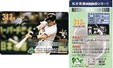 松井秀喜 ホームランカード 313号