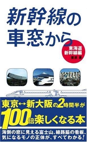 新幹線の車窓から 東海道新幹線編