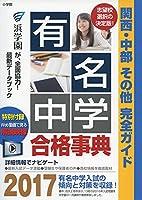 有名中学合格事典2017: 関西・中部その他完全ガイド (ドラゼミ・ドラネットブックス)