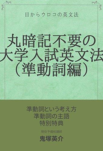 丸暗記不要の大学入試英文法(準動詞編): 目からウロコの英文法 (英文法参考書)