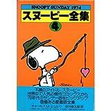 スヌーピー全集 4 (Snoopy sunday)