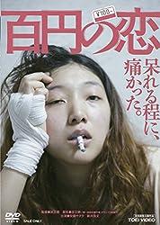 【動画】百円の恋