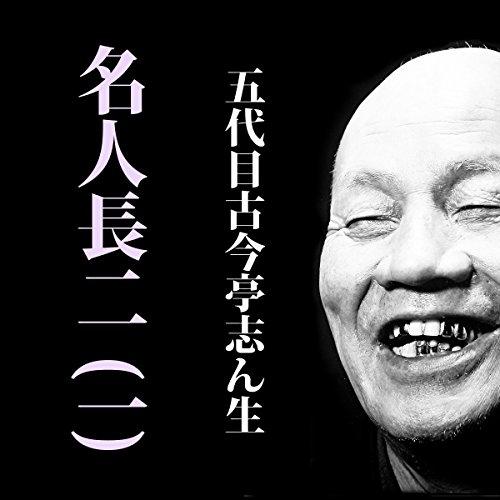名人長二 (一) (@S32.9.16 ) | 五代目 古今亭志ん生