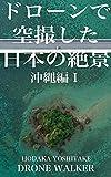 ドローンで空撮した日本の絶景写真集沖縄編1: DRONE WALKER