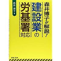 森井博子が解説!  建設業の労基署対応