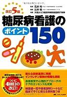 改訂5版 糖尿病看護のポイント150