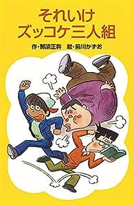 それいけズッコケ三人組 (ズッコケ文庫)