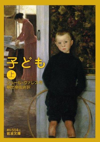 子ども(上) (岩波文庫) / ジュール・ヴァレス