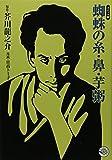 蜘蛛の糸・鼻・芋粥 (ホーム社漫画文庫) (MANGA BUNGOシリーズ)