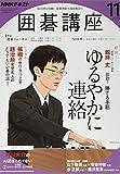 NHKテキスト囲碁講座 2019年 11 月号 [雑誌] 画像