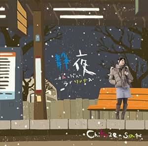 静夜~オムニバス・ラブソングス~(初回限定盤)(DVD付)