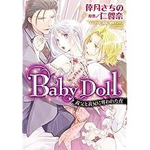 Baby Doll 義父と義兄に奪われた夜 (YLC DX Collection)