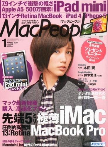 Mac People (マックピープル) 2013年 01月号 [雑誌]の詳細を見る