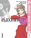 君と100回目の恋【期間限定無料】 1 (ヤングジャンプコミックスDIGITAL)