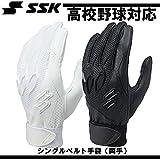 SSK (エスエスケイ) 野球 高校野球対応シングルバンド手袋(両手) ホワイト Mサイズ EBG3000W EBG3000W ホワイト M
