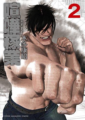 喧嘩稼業(2) (ヤングマガジンコミックス)の詳細を見る