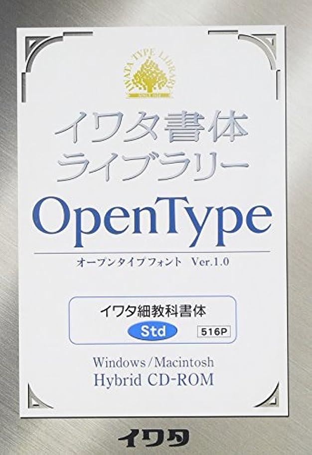 イワタ書体ライブラリーOpenType(Std版) イワタ細教科書体