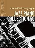 大人のジャズ・ピアノ・コレクション50(中~上級ピアノ・ソロ)