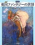 図説 英国ファンタジーの世界 (ふくろうの本)