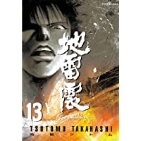 地雷震(13) (アフタヌーンコミックス)