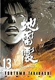 地雷震(13) (アフタヌーンKC)