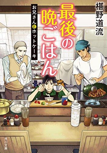 最後の晩ごはん お兄さんとホットケーキ (角川文庫)の詳細を見る