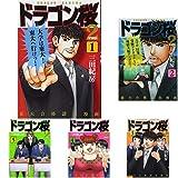 ドラゴン桜2 1-5巻 新品セット (クーポン「BOOKSET」入力で+3%ポイント)