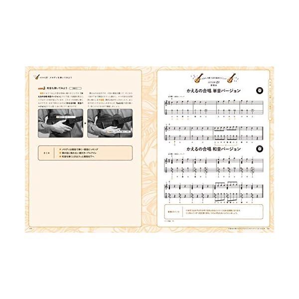 定番曲を弾きながらウクレレがグングンうまくなる...の紹介画像4