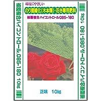 ハイコントロール 085 180日タイプ 10kg 10-18-15 法面緑化 花木類 ジェイカムアグリ タ種代不