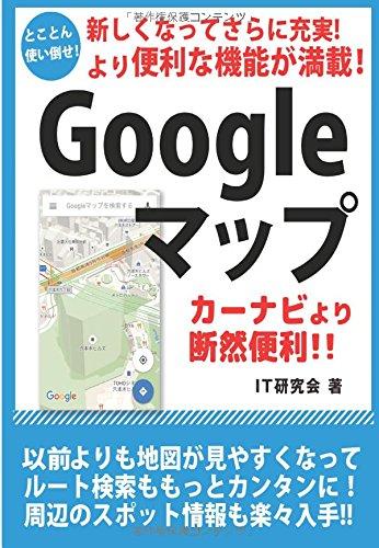 新しくなってさらに充実! より便利な機能が満載! Google マップ(ゴマブックス)