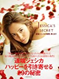 JESSICA'S SECRET 画像