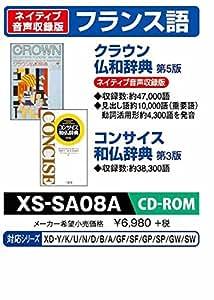 カシオ 電子辞書 追加コンテンツ CD-ROM版 ネイティブ音声収録クラウン仏和 コンサイス和仏辞典 XS-SA08A