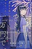 寿命を買い取ってもらった。一年につき、一万円で。 3 (ジャンプコミックス)