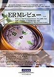 ERMレビュー 1