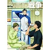 図書館戦争 第三巻 [DVD]