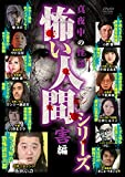 真夜中の怪談 怖い人間シリーズ 害編 [DVD]