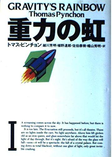 重力の虹〈1〉 (文学の冒険シリーズ)の詳細を見る
