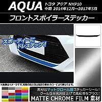 AP フロントスポイラーステッカー マットクローム調 トヨタ アクア NHP10 中期 2014年12月~2017年05月 ライトグリーン AP-MTCR606-LGR
